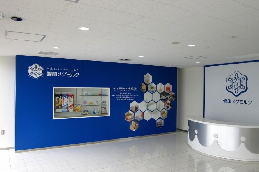 Megmilk Snow Ebina Factory - 1