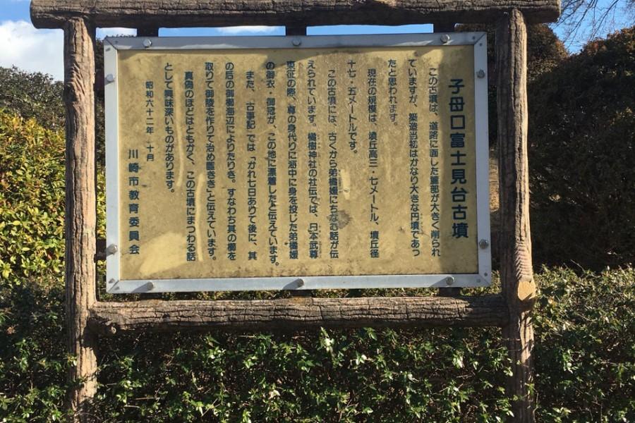 ศาลเจ้าทะชิบะนะและหลุมฝังศพโบราณฟูจิมิได - 2