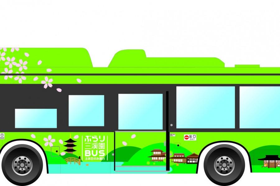 Bus du jardin Burari Sankei-en