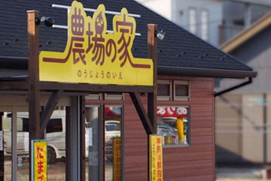 Tamago Kaido: Association de l'industrie d'élevage Asamizo