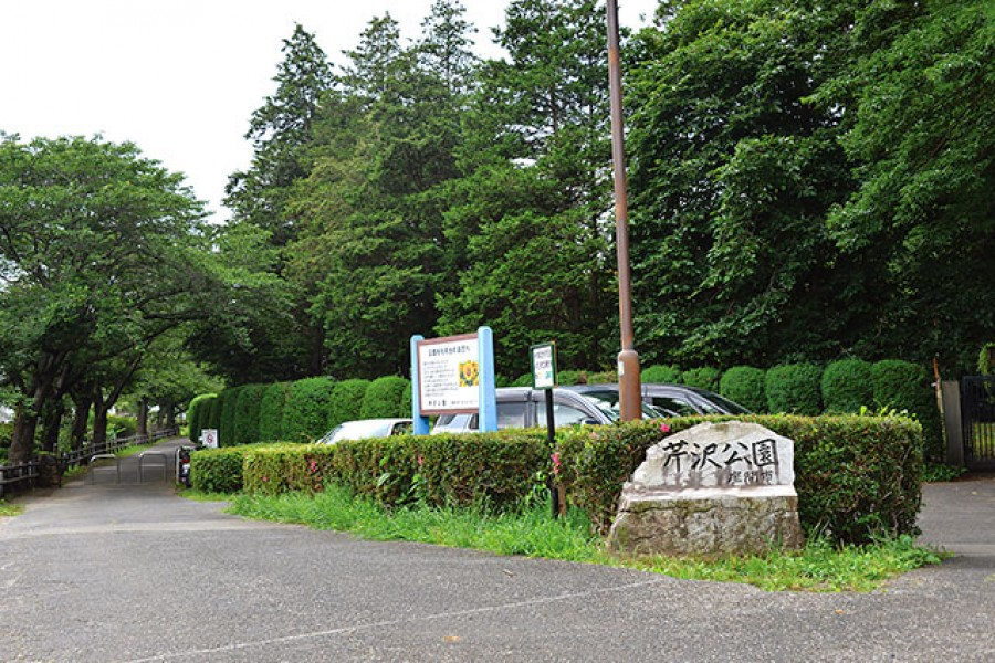 Công viên Serizawa