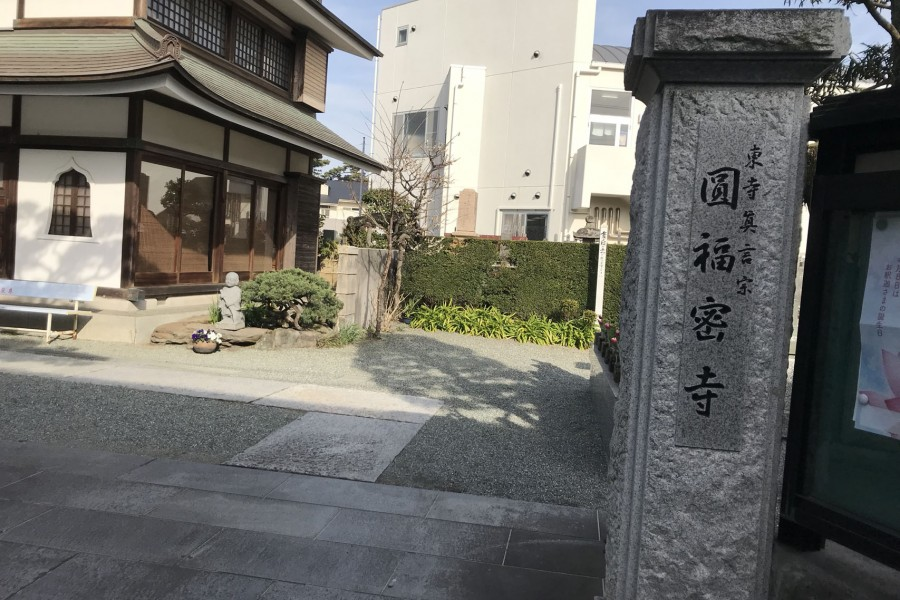 Temple Enpukuji (Odawara Hachifukujin / Mizukake Hotei-son) - 2