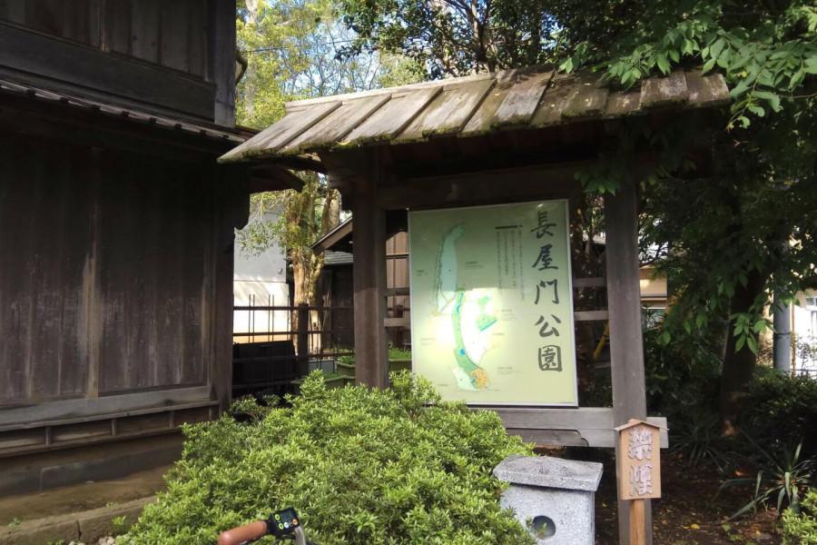Nagayamon Park - 2