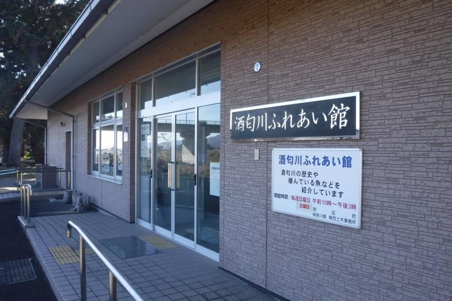 พิพิธภัณฑ์วัฒนธรรมแม่น้ำสะกะวะงะวะ - 1