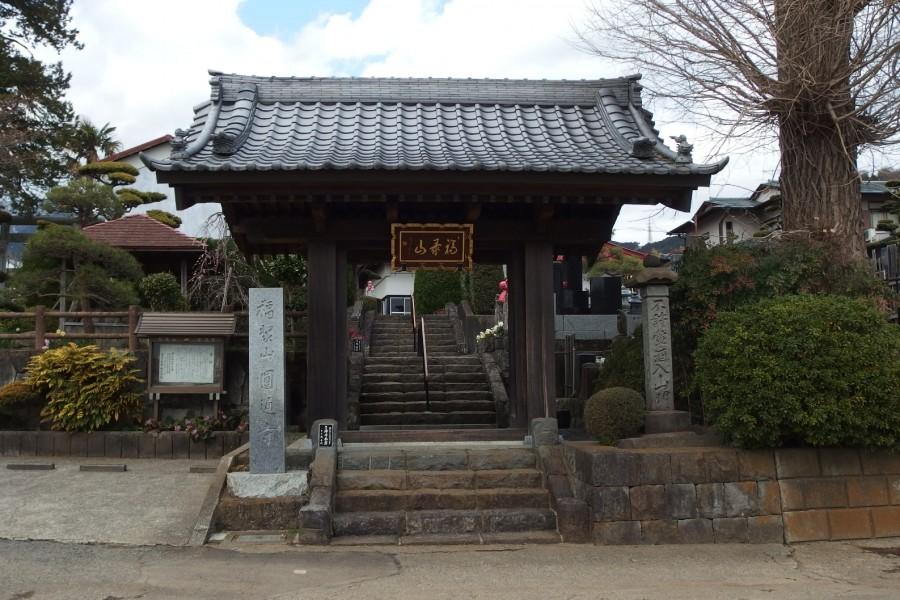 円通寺 - 2