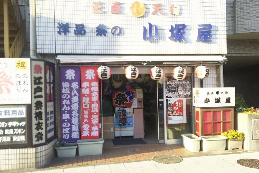 Association des marchands Fujisawa-shuku - 3