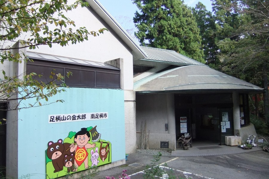 미나미아시가라 포크 박물관  - 1