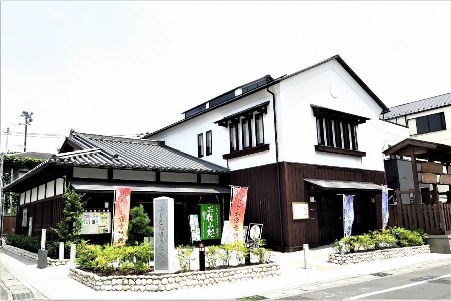 Association des marchands Fujisawa-shuku - 1