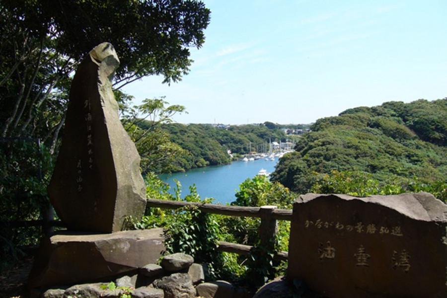 Aburatsubo Wander-Pfad