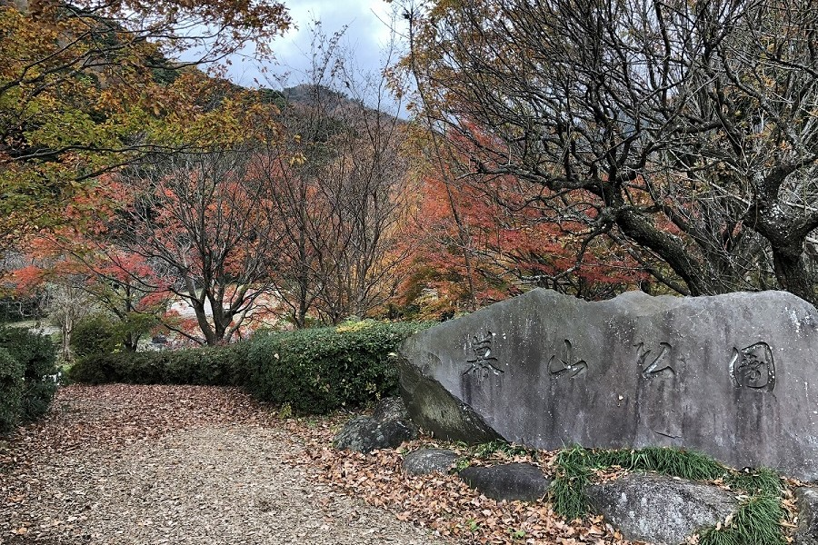Makuyama Park - 2