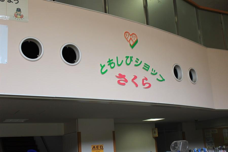 Trung tâm Phúc lợi và Sức khỏe Yamakita-cho, Cửa hàng đèn Sakura - 1