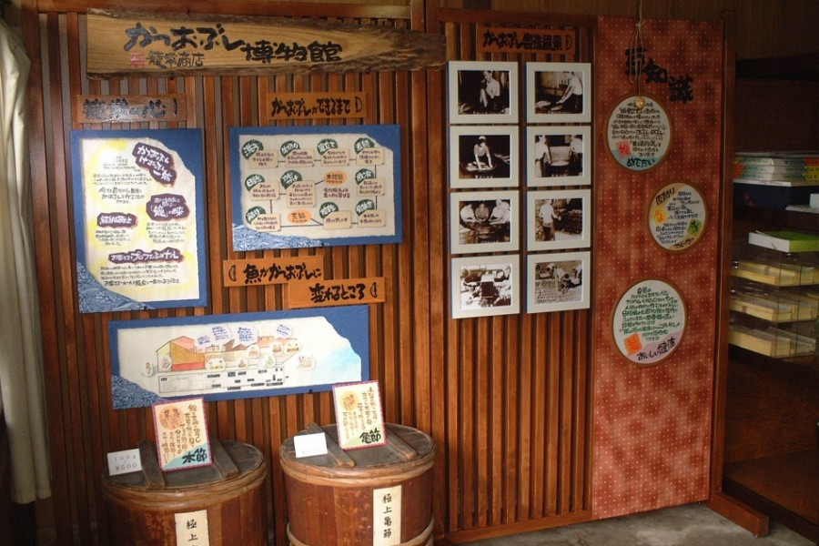 Bảo tàng Katsuobushi, Kagotune - 1