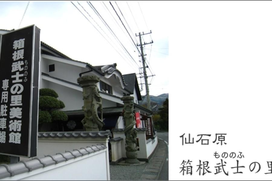 พิพิธภัณฑ์ฮะโกะเนะ โมะโนะโนะฟุโนะสะโตะ