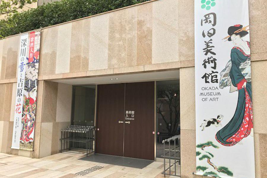 พิพิธภัณฑ์ศิลปะโอคะดะ - 1