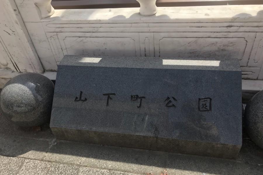Yamashita-cho Park - 2