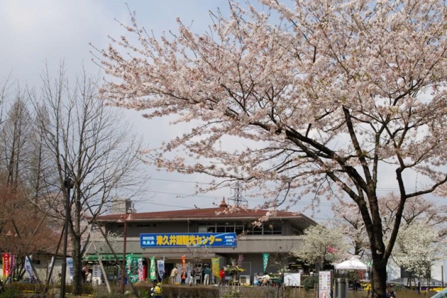 Trung tâm Tsukuikokanko