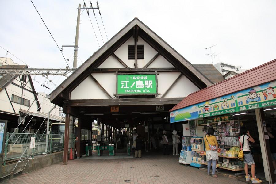 สถานีเอะโนะเด็น/เอะโนะชิมะ - 1