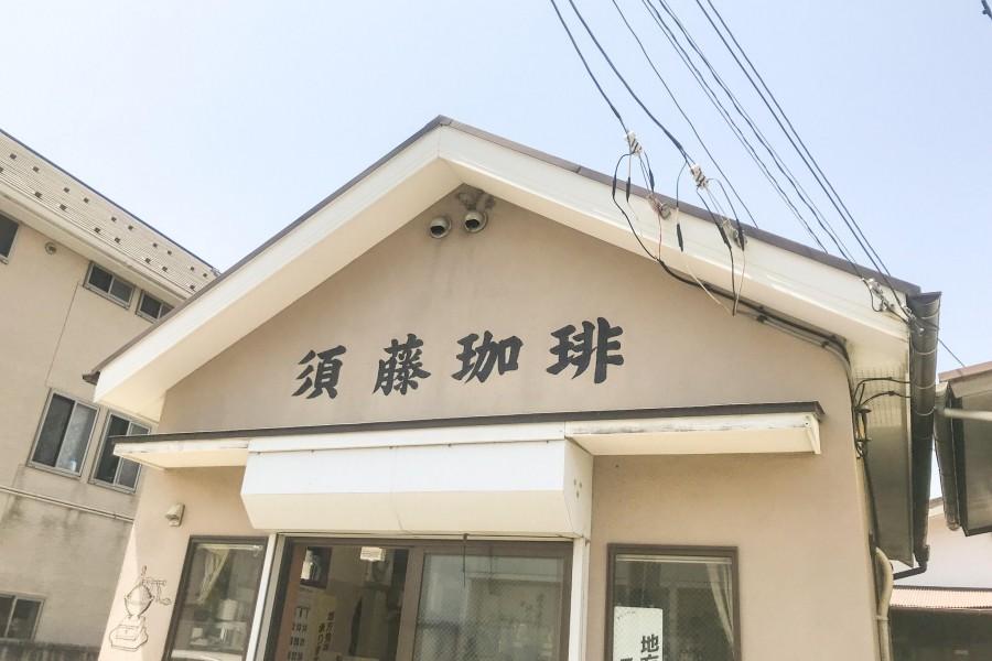 Cửa hàng cà phê Sudo - 2