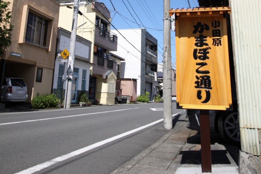 KAMABOKO Street in Odawara - 1