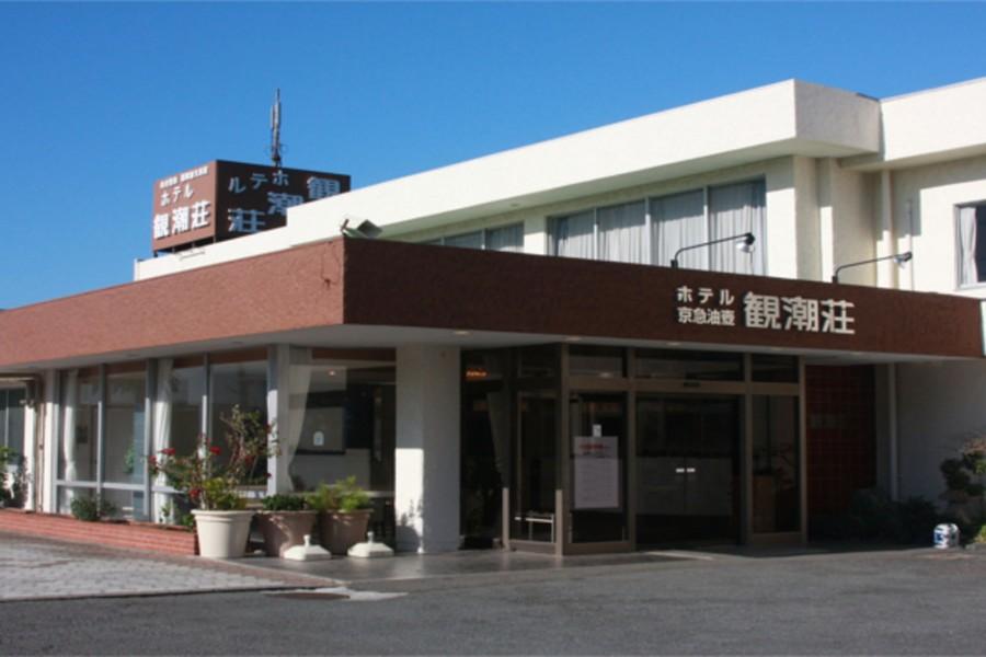 L'hotel Keikyu Aburatubo Kanchosou  - 1