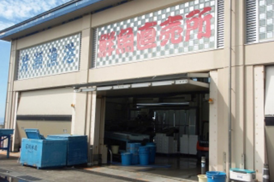 Katase Fishing Port Direct Sales Center