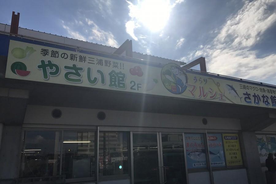 อุระริ มาเช่- ตลาดปลา-ตลาดผัก - 1
