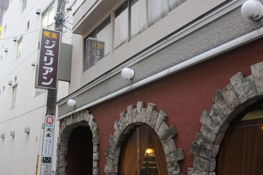 Fujisawa Fine Food, Coffee Shop Julian - 2