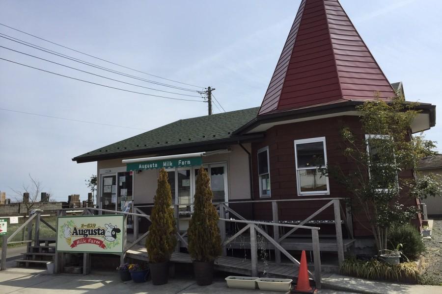 Le ranch Ryo Aizawa et la laiterieAugusta - 1