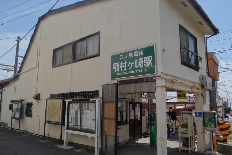 La gare Inamuragasaki - 2