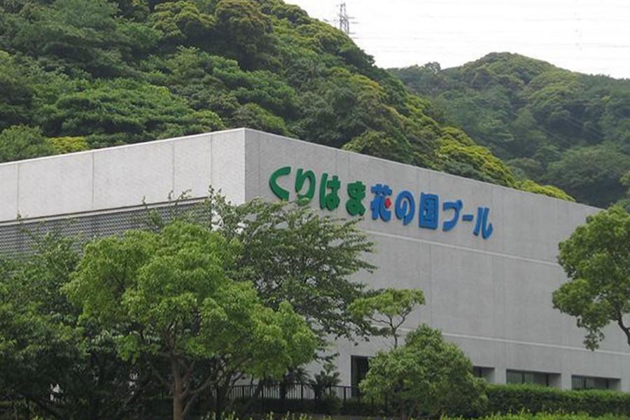 Kurihama Blumenpark - 1