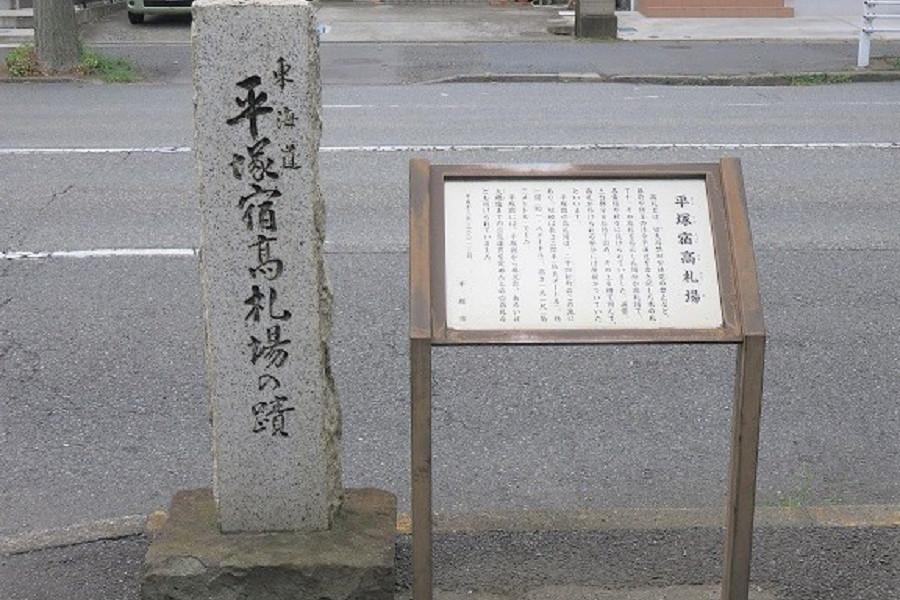 Le Site du Kousatsu-jo (ancien tableau d'affichage)