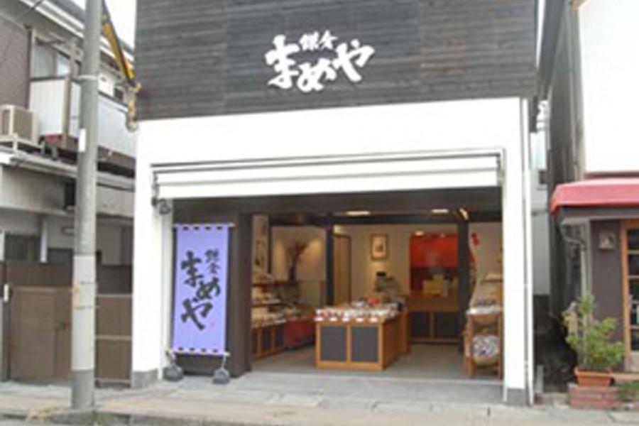 鎌倉まめや本店 - 1