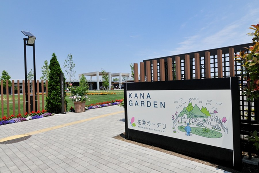 Kanagawa Prefectural Center of Flowers and Greenery, Kana Garden (Vegetables and Flowers) - 1