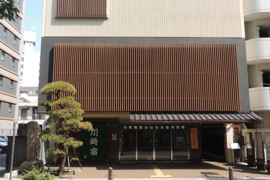 Tokaido Kawasaki-shuku Koryukan - 1