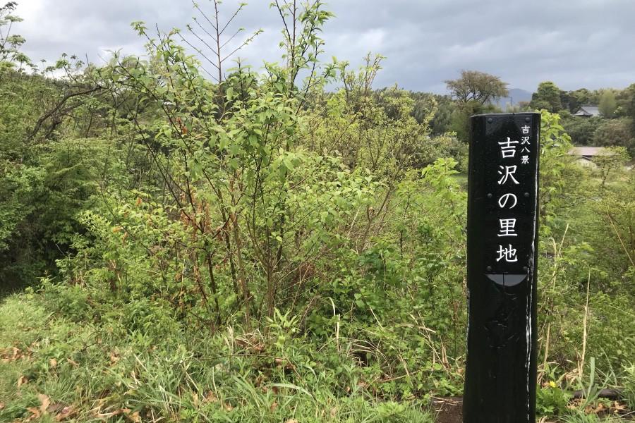 吉泽八景(吉泽池)
