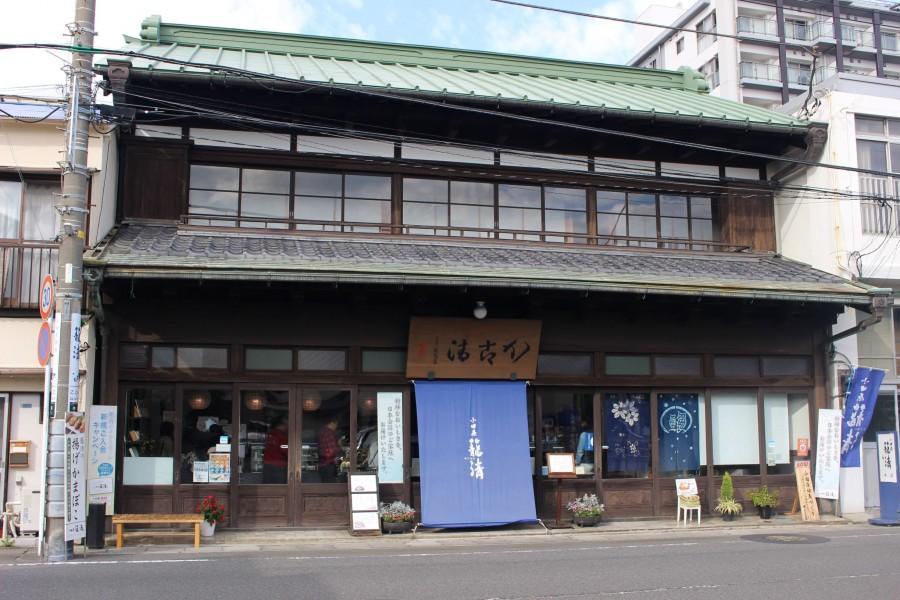 籠清本店 - 1