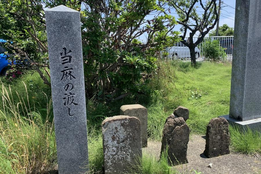 The Site of Taima-no-Watashi (ferryboat) - 2