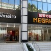 MEGA唐吉訶德港山下總本店