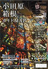 小田原 箱根 ガイドMAP
