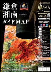 鎌倉 湘南 ガイドMAP
